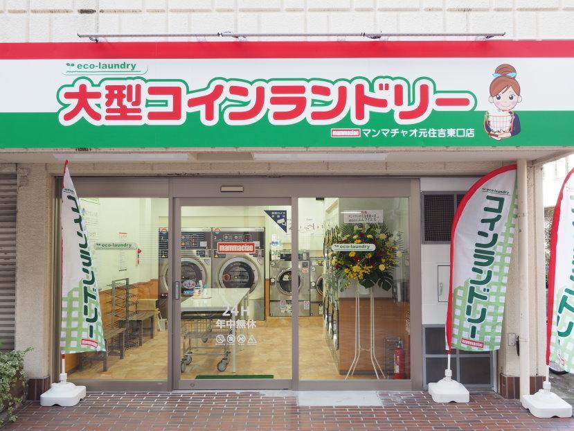 マンマチャオ元住吉東口店
