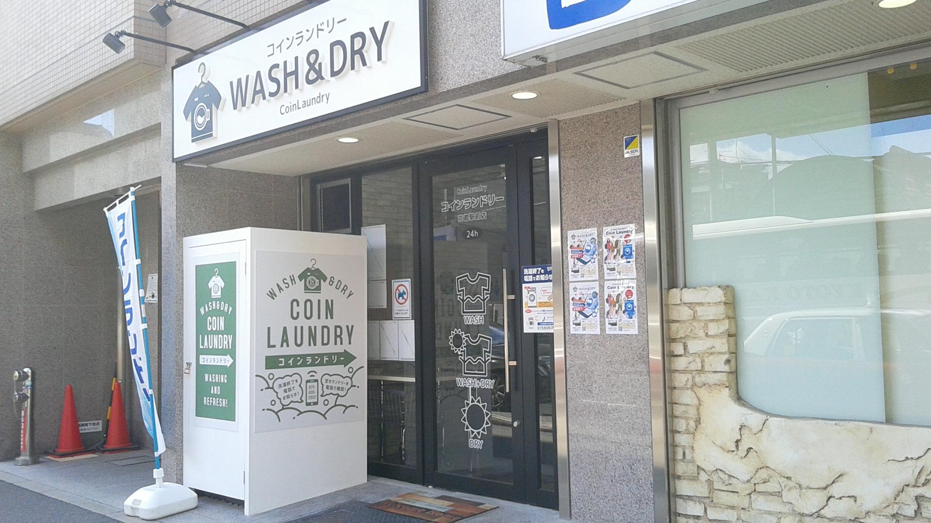 WASH&DRY 京都駅前店