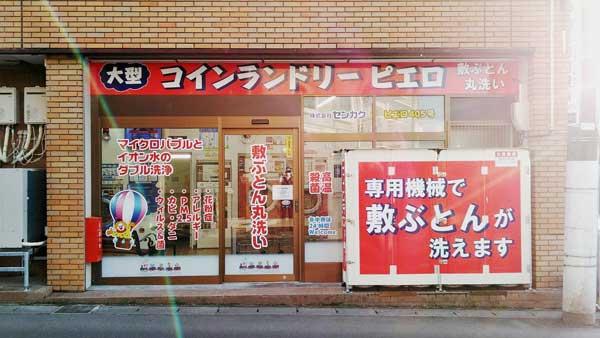 コインランドリー/ピエロ405号台原店