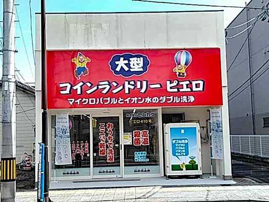 コインランドリー/ピエロ410号宮町店