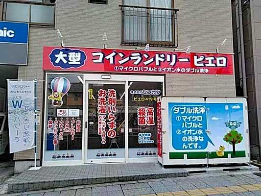 コインランドリー/ピエロ419号連坊小路店