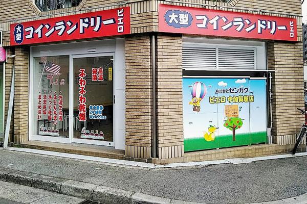 コインランドリー/ピエロ252号中加賀屋店