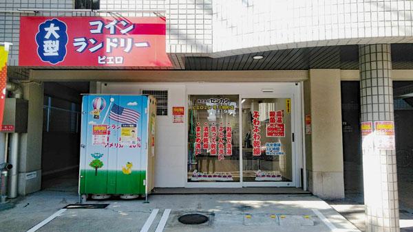 コインランドリー/ピエロ257号三明町店