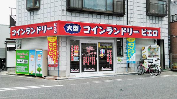 コインランドリー/ピエロ263号苅田店