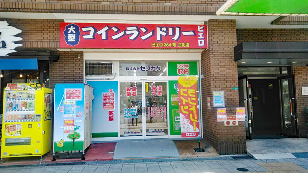 コインランドリー/ピエロ264号三先店