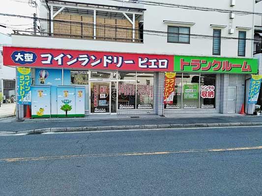 コインランドリー/ピエロ277号赤川店