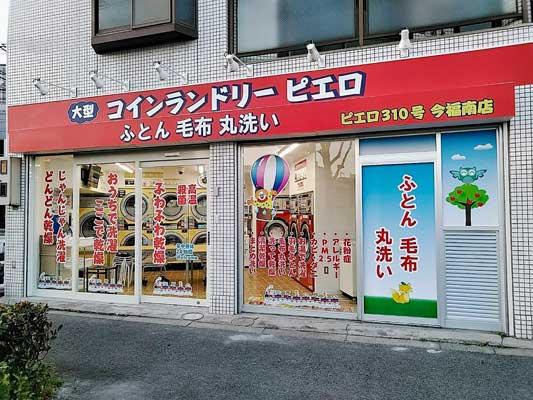 コインランドリー/ピエロ310号今福南店