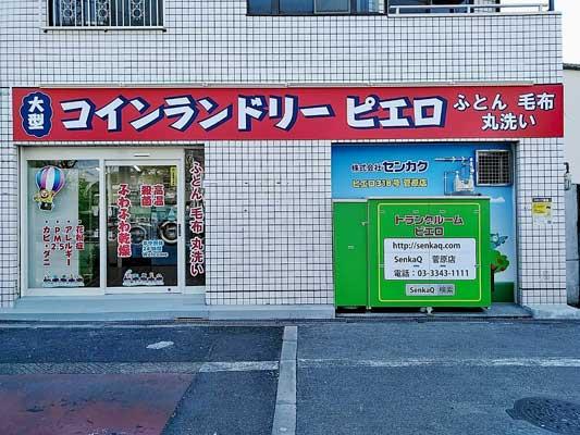 コインランドリー/ピエロ318号菅原店