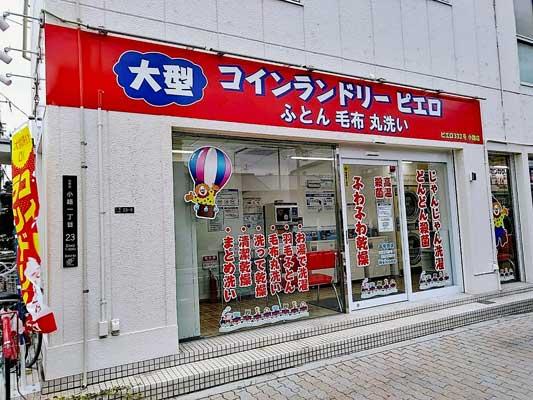 コインランドリー/ピエロ332号小路店