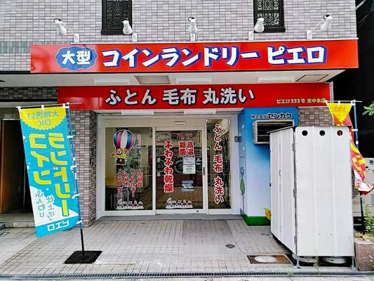 コインランドリー/ピエロ333号東中本店