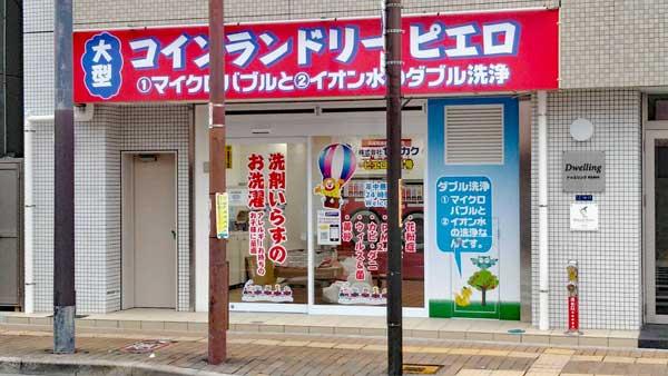 コインランドリー/ピエロ411号大宮店