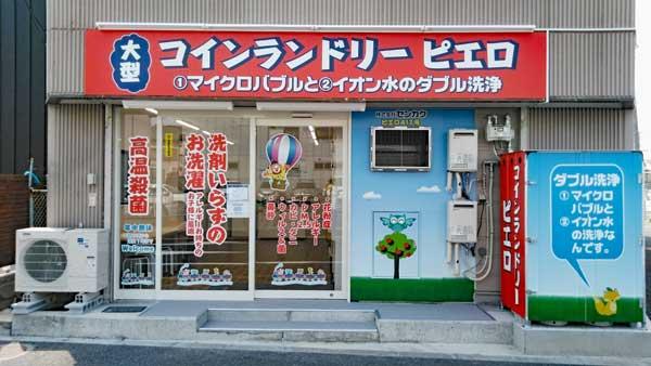 コインランドリー/ピエロ417号正雀本町店