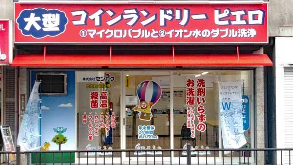 コインランドリー/ピエロ422号宮之阪店