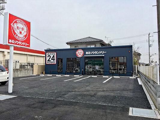 あるゾウランドリー肥塚店
