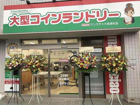 マンマチャオ南浦和店