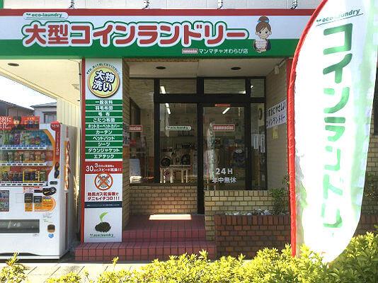 マンマチャオわらび店