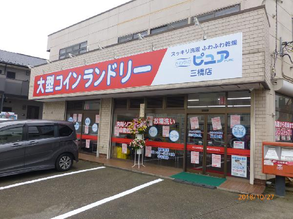 大型コインランドリーさわやかピュア三橋店