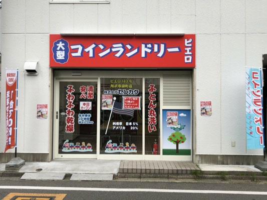コインランドリー/ピエロ183号所沢市緑町店