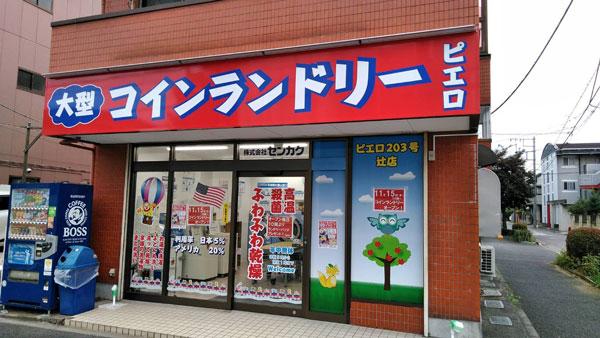 コインランドリー/ピエロ203号辻店