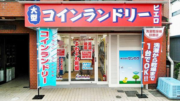 コインランドリー/ピエロ249号新曽店