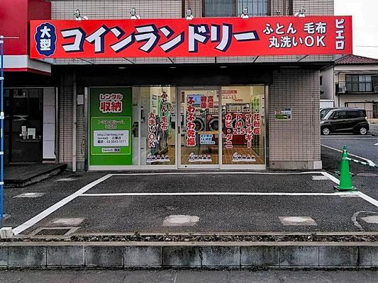 コインランドリー/ピエロ293号花栗店