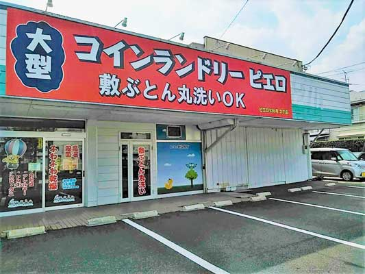 コインランドリー/ピエロ326号久下店