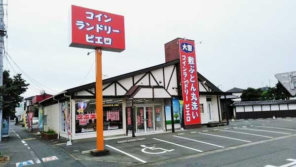 コインランドリー/ピエロ331号上柴店