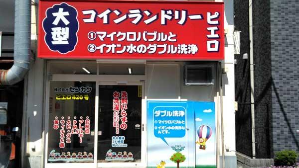 コインランドリー/ピエロ420号川口店