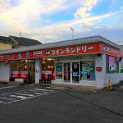 コインランドリー/ピエロ58号新町店