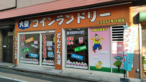 コインランドリー/ピエロ63号下前店