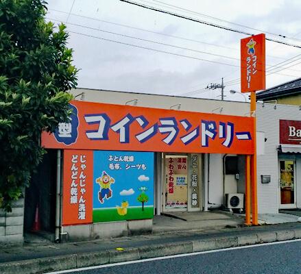 コインランドリー/ピエロ78号鴻巣店