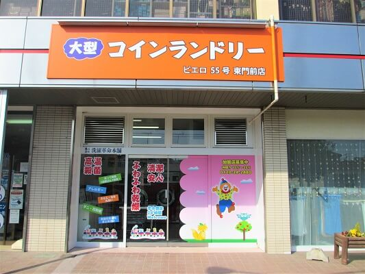コインランドリー/ピエロ55号 東門前店