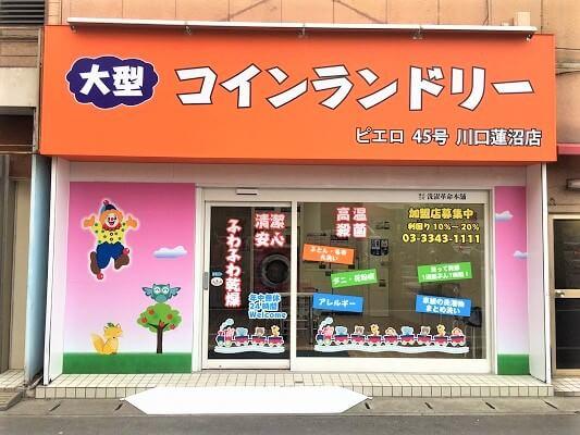 コインランドリー/ピエロ45号川口蓮沼店