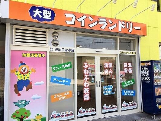 コインランドリー/ピエロ51号上青木店