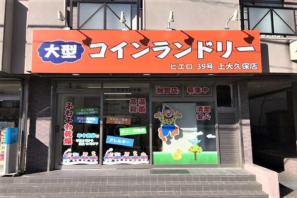 コインランドリー/ピエロ39号 上大久保店