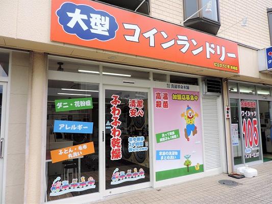 コインランドリー/ピエロ52号 木崎店