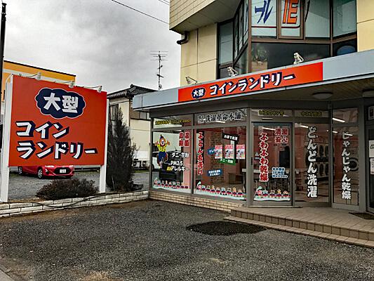 コインランドリー/ピエロ89号中2丁目店
