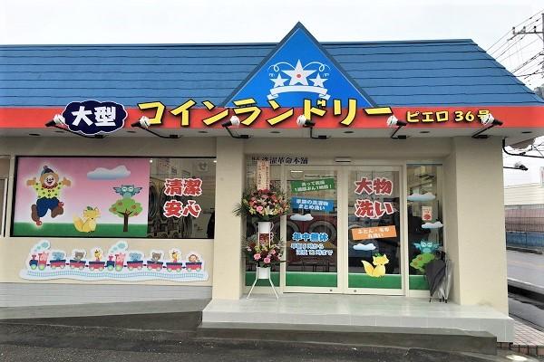 コインランドリー/ピエロ36号 戸ヶ崎店