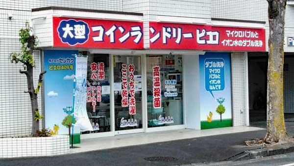 コインランドリー/ピエロ409号二番町店