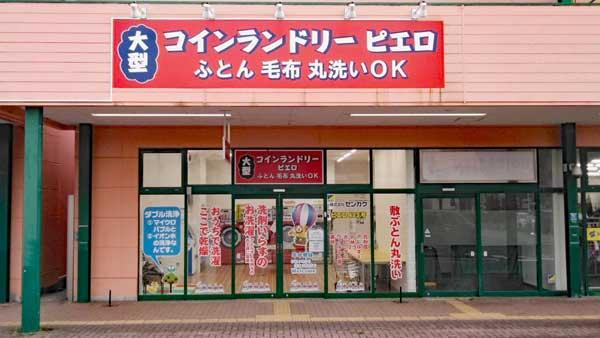 コインランドリー/ピエロ423号藤枝清里店