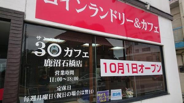 コインランドリー3〇鹿沼石橋店