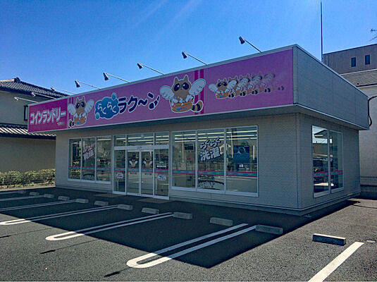 ランドリーム足利朝倉店