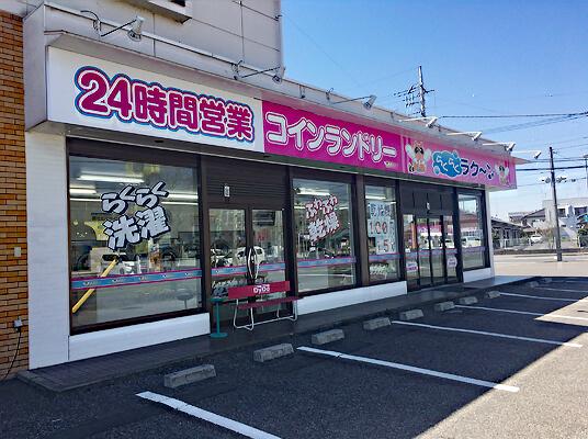 ランドリーム足利山川店