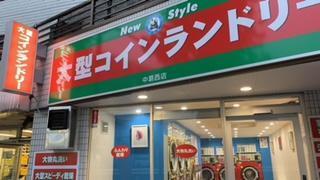 NewStyle大型 コインランドリー中葛西店