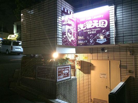 キャピトールランドリー洗濯天国西新宿店