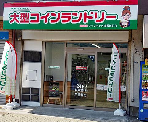 マンマチャオ練馬旭町店