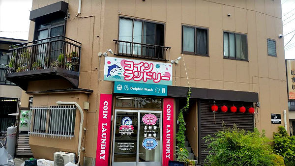ドルフィンウォッシュ江戸川店
