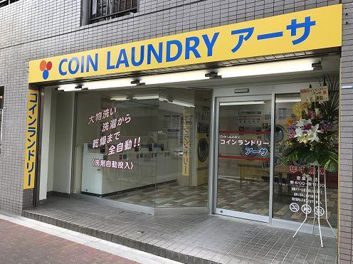 コインランドリー アーサ(松が谷店)