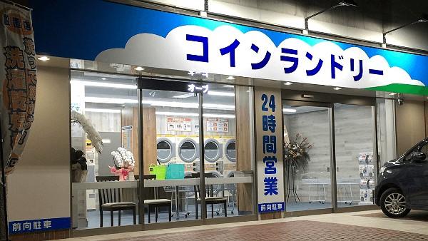 かっぱランド 小川店