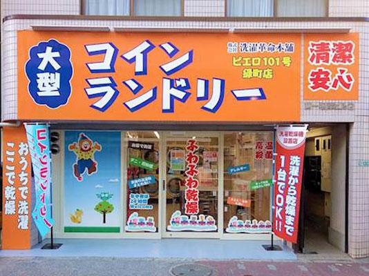 コインランドリー/ピエロ101号緑町店